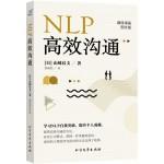 NLP高效沟通(趣味漫画图文版)