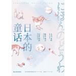 日本的童话