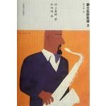 爵士乐群英谱:2