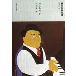 爵士乐群英谱