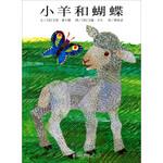 信谊世界精选图画书:小羊和蝴蝶