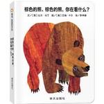 信谊·宝宝起步走:棕色的熊、棕色的熊,你在看什么?