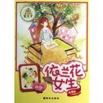 阳光姐姐嘉年华:依兰花女生(新版)