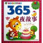 宝宝睡前10分钟:365夜故事(星星卷)
