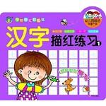 河马文化:学前描红轻松练·汉字描红练习1