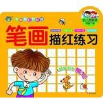 河马文化:学前描红轻松练·笔画描红练习