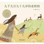 信谊图画书奖系列:九千九百九十九岁的老奶奶