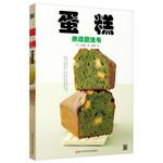 蛋糕烘焙魔法书