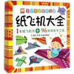 纸飞机大全(3-6岁)