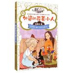 魔女向前冲5:外婆的花茶小人
