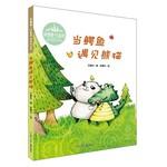 花婆婆·方素珍·原创绘本馆:当鳄鱼遇见熊猫