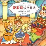 管家琪识字童话:神奇的小箱子(彩图注音版)