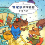 管家琪识字童话:零食大战(彩图注音版)