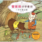管家琪识字童话:一只吃素的熊(彩图注音版)