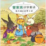 管家琪识字童话:兔大婶的胡萝卜田(彩图注音版)