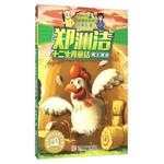 经典童话系列:十二生肖童话 鸡王画虎