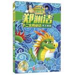 经典童话系列:十二生肖童话 龙王闹海