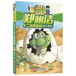 经典童话系列:十二生肖童话 蛇王淘金