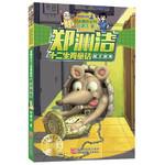 经典童话系列:十二生肖童话 鼠王做寿