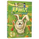 经典童话系列:十二生肖童话 兔王卖耳