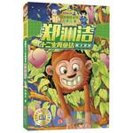 经典童话系列:十二生肖童话 猴王变形