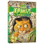 经典童话系列:十二生肖童话 虎王出山