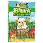 经典童话系列:十二生肖童话 羊王称霸