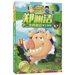 经典童话系列:十二生肖童话 猪王照相
