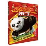 功夫熊猫来了:永远的神龙大侠