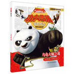 功夫熊猫盖世传奇:乌龟大师之魂(注音版)