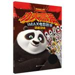 功夫熊猫IMAX电影故事:拯救功夫