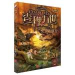 查理九世 进级版 20:黑雾侏罗纪