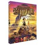 查理九世 进级版 21:沙海谜国