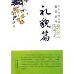 中华传统美德教育丛书:礼貌篇