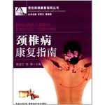 颈椎病康复指南