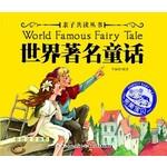 亲子共读丛书-世界著名童话