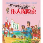 世界历史大冒险:伟大探险家