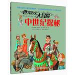 世界历史大冒险:中世纪探秘