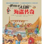 世界历史大冒险:海盗传奇