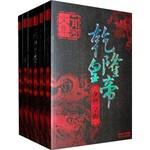 乾隆皇帝-6册(套)
