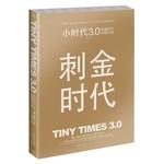 小时代3.0刺金时代(修订本)