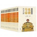 二月河文集彩插珍藏版(套装共13册)