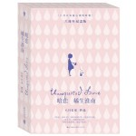 暗恋·橘生淮南(六周年纪念版)(全二册)