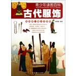 青少年读图百科·古代服饰(我的第1套人文百科)