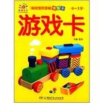游戏卡(0-3岁)