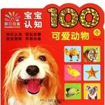 阳光宝贝认知100个可爱动物