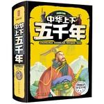 MINI书屋-中华上下五千年