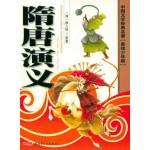 中国文学经典名著(美绘少年版):隋唐演义