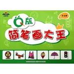 Q版简笔画大王(3-4岁)