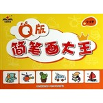 Q版简笔画大王(5-6岁)